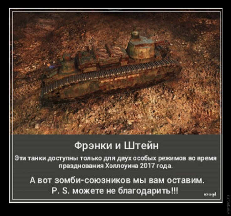 Ваучер на world of tanks
